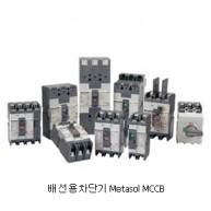 [산업용] Metasol MCCB