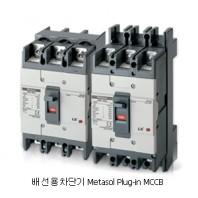 [산업용] Metasol Plug-in MCCB