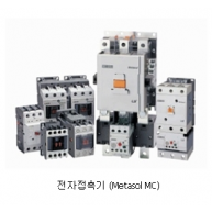 전자접촉기 (Metasol MC)