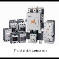 전자개폐기 (Metasol MS)