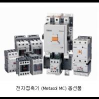 전자접촉기 MC 부속옵션품