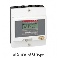 디지털 전력량계 LD3410DRM-040(상하)